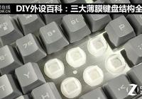 DIY外設百科:三大薄膜鍵盤結構全解析