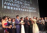 2017美國金橡樹優秀電視劇獎 趙麗穎的劇又上榜了