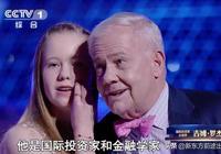華爾街巨鱷羅傑斯帶兩個女兒上央視!他是如何教育孩子的?