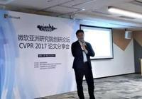 學術盛宴:微軟亞洲研究院CVPR 2017論文分享會全情回顧