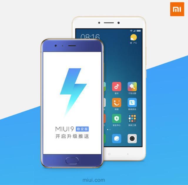 MIUI 9穩定版來了,你的小米手機升級了嗎?