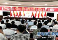 餘學友:持續辦好第二十屆中國農加工業投洽會