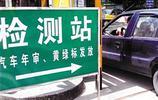 新交通法規出來後,汽車年檢實施新規,這些你瞭解多少?