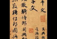 趙孟頫寫的《千字文》你見過嗎?實在是太美了!太驚豔了!