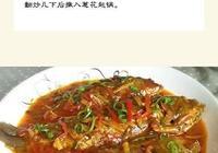36道紅燒菜譜