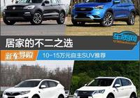 這幾款SUV都在15萬以下,汽車的性能不輸合資品牌!