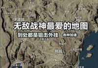 《刺激戰場》沙漠地圖非常刺眼視覺差,為什麼還有大批玩家喜歡玩?
