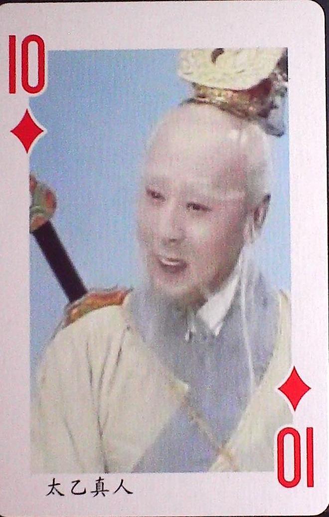 「PP撲克」經典版電視劇西遊記人物撲克