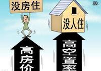為什麼富人都開始拋售房產了,窮人卻還在拼命的買房?