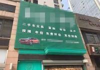 真人秀 二手車的市場有多混亂 從寧波二手車說起