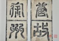 罕見的歐陽詢隸書《唐故徐州都督房公碑》