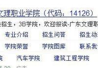 華南師範大學的校區有幾個?
