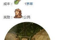 《人類黎明》石器時代建築一覽