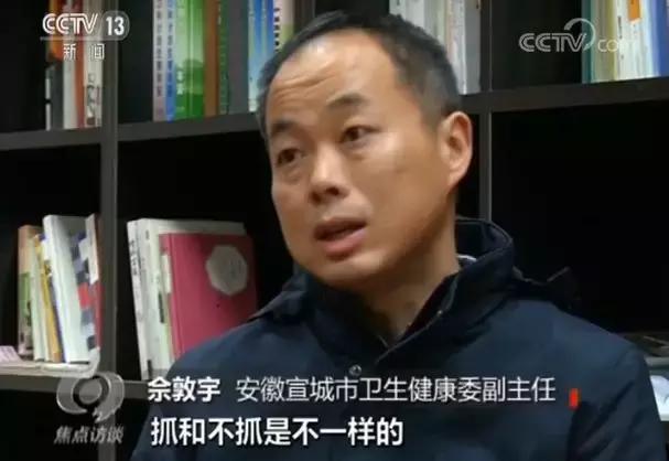 央視焦點訪談:輔助用藥亂象
