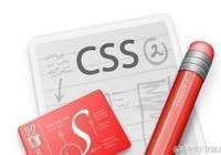 最好用的css輔助工具——SASS&LESS