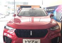 三保小一,看見VV7S決定明年換車就是你了