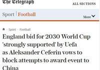 排除中國!英格蘭欲把2030年世界盃辦成大不列顛世界盃