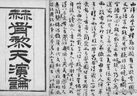 """為何中國的史觀是""""春秋大義""""式,而西方史觀則是""""歷史罪惡""""式"""