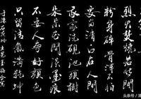 書法就是在不斷的練習當中去領悟法和意,從而達到隨性境界