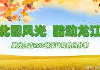 2017黑龍江省秋季精品體育賽事紛至沓來