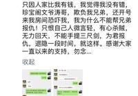 夢幻西遊:軒狗號已被封,含淚髮長文告別,即將退隱江湖!