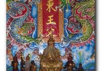 東王公的信仰是如何形成的?你怎麼看?