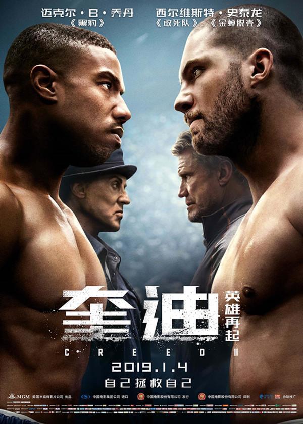 《奎迪2》:硬漢史泰龍奉上的不是鐵拳,是溫情