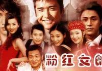 15年前爆紅的《粉紅女郎》,隱藏那麼多一線男星,陸毅、陳坤都在