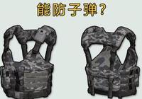 絕地求生:別被遊戲騙了,這5種裝備與現實不同,1級甲不是防彈衣
