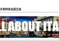 旅前必知|意大利53項世界遺產名錄及簡歷(一)