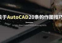 零基礎學習CAD,有哪些技巧方法,關於AutoCAD20條的作圖技巧!