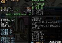 DNF為什麼有玩家稱江山如畫最好不要升級,升級江山如畫是負提升嗎?