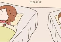 男孩分床睡不能超過這個時間點,否則影響身心成長,你做對了嗎?