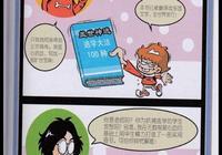 阿衰漫畫:阿衰新書《逃學大法100種》,噹噹老師也出了新書