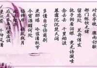 白衣卿相柳永-古代泡妞高手