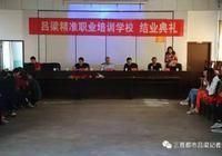 呂梁精準職業培訓學校舉辦呂梁山護工第九期學員結業典禮
