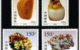 中國郵政發行的1997編年郵票之二