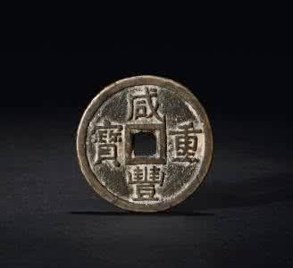 這是咸豐元寶古錢幣嗎?