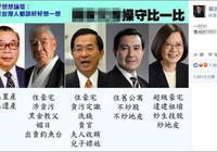 蔡正元:臺灣地區領導人操守比一比 馬英九清 蔡英文豪