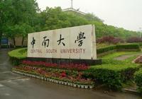 """中南大學的壞消息——""""醫學遺傳學國家重點實驗室(中南大學)""""被摘牌"""