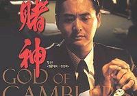 懷念啊……我們的青春,怎能少了這幾部香港賭片?