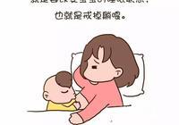 寶寶夜奶喂到崩潰,那麼夜奶什麼時候斷最合適呢?