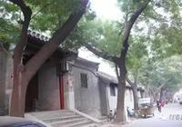 過去北京大戶人家的故事與規矩