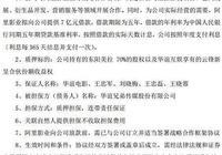 馬雲借給華誼兄弟7億,5年之後華誼能還得上嗎?
