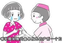 當心哺乳期乳腺炎,媽媽發燒就算了,影響寶寶吃奶就麻煩了