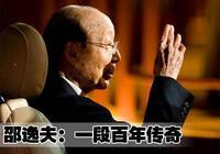 李連杰、古天樂、邵逸夫做慈善收穫了什麼?