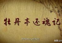 一曲《牡丹亭還魂記》,是柳夢梅成就了王君安,還是君安成了夢梅