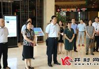 河南省人大常委會副主任趙建才一行赴自貿試驗區開封片區調研
