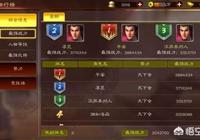 三國志遊戲中,怎麼玩最合適,才能衝上排行榜頂端?