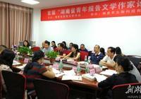 """首屆""""湖南青年報告文學作家論壇""""在長沙舉行"""